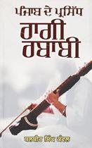 Picture of Punjab De Parsidh Ragi Rababi : 1604-2004