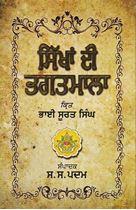 Picture of Sikhan Di Bhagatmala