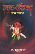Picture of Bharoon Hatya : Ik Saraap