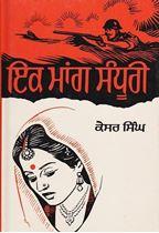 Picture of Ik Mang Sandhuri