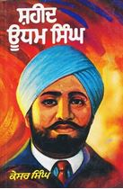 Picture of Shaheed Udham Singh