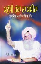 Picture of Manukhi Hakkan Da Masiha Justice Ajit Singh Bains