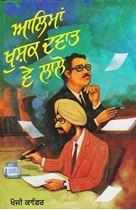 Picture of  Alimaan Khushak Davat Ve Lalo