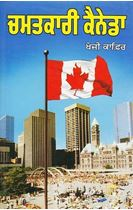 Picture of Chamatkari Canada