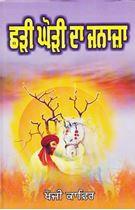 Picture of Chhari Ghori Da Janaza