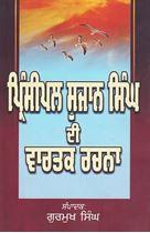 Picture of Principal Sujan Singh Di Vartak Rachna