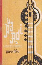Picture of Satt Suran