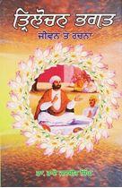 Picture of Trilochan Bhagat: Jiwan Te Rachna