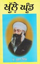 Picture of Khule Ghund