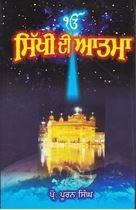Picture of Sikhi Di Atma