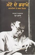 Picture of Manto De Drame Kahanian Te Shabad Chiter