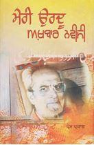 Picture of Meri Urdu Akhbar Navisi