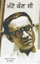 Picture of Manto Kaun Si