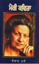 Picture of Meri Kavita