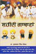 Picture of Shaheedi Gathavan