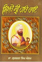 Picture of Simro Sri Har Rai