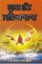 Picture of Gurmat Sabhiachar