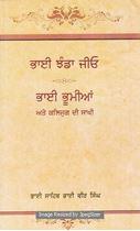 Picture of Bhai Jhanda Ji, Bhai Bhumia ate Kaljug Di Sakhi