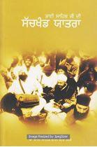 Picture of Bhai Sahib Di Sachkhand Yatra