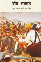 Picture of Bir Darshan (Vol. 1)