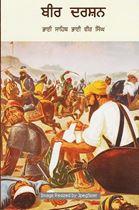 Picture of Bir Darshan (Vol. 1)