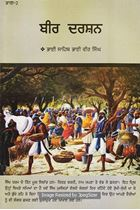 Picture of Bir Darshan (Vol. 2)