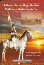 Picture of Jathedar Kartar Singh Jhabbar & Akali Jatha Sacha Sauda Bar
