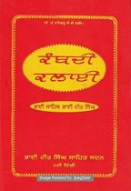 Picture of Kambdi Kalai (Vol.1)