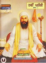 Picture of Navin Paneeri : Balam Sakhian Guru Angad Dev Ji (Vol. 1)