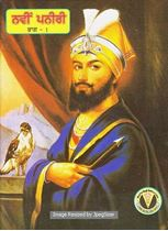 Picture of Navin Paneeri : Balam Sakhian Guru Gobind Singh Ji (Vol. 1)