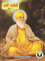 Picture of Navin Paneeri : Balam Sakhian Guru Nanak Dev Ji (Vol. 1)