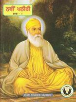 Picture of Navin Paneeri : Balam Sakhian Guru Nanak Dev Ji (Vol. 3)