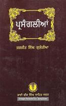 Picture of Parsangalian