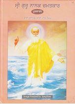 Picture of Sri Guru Nanak Chamatkar (Vol. 1)
