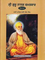 Picture of Sri Guru Nanak Chamatkar (Vol. 2)