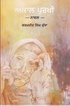 Picture of Akal Purkhi