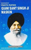 Picture of Biography of Giani Sant Singh Ji Maskin