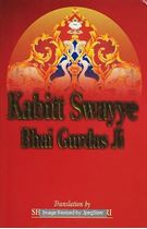 Picture of Kabitt Swayye Bhai Gurdas Ji