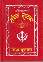 Picture of Sunder Gutka (Size 95mm x 135mm, Lal vel, Cloth Binding)