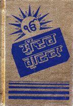 Picture of Sunder Gutka (Size 95mm x 135mm, Lal vel, Golden Binding)
