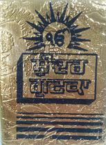 Picture of Sunder Gutka Fancy Size (Size 70mm x 95mm, Lal vel, Golden binding)