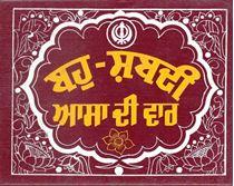 Picture of Bahu Shabdi Asa Di Var ( Size 185mm x 137mm, Rexine binding)