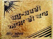 Picture of Bahu-Shabadi Asa Di Var (Size 185mm x 137mm, Golden binding)