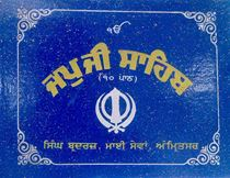 Picture of Japji Sahib Pothi 10 Path (Jurat akhar, Size 185mm x 137mm, Rexine binding)