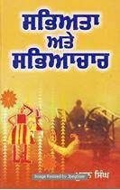 Picture of Sabhiyata Ate Sabhyachar