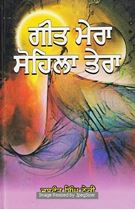 Picture of Geet Mera Sohila Tera