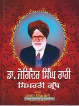 Picture of Dr. Joginder Singh Rahi Simarti Granth