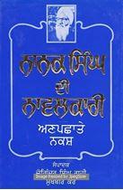 Picture of Nanak Singh Di Navalkari