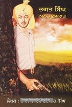 Picture of Bhagat Singh Nal Mulakat