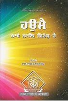 Picture of Haumai Navai Nal Virodh Hai